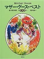 マザー・グース・ベスト〈第3集〉