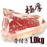 [レンタルオプション]バーベキュー食材チケット|骨付き牛ロースステーキ(極厚1kg)※ご利用注意事項とお届け可能場所を必ずご確認ください。
