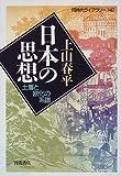 日本の思想―土着と欧化の系譜 (同時代ライブラリー (342))