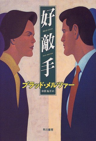 好敵手 (Hayakawa novels)の詳細を見る
