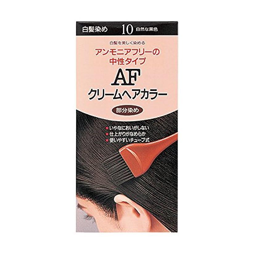 膨らみより多い鋸歯状ヘアカラー AFクリームヘアカラー 10 【医薬部外品】