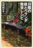 日陰の庭とベランダ園芸レシピ―春から秋から