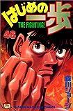 はじめの一歩(46) (講談社コミックス)