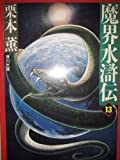 魔界水滸伝〈13〉 (角川文庫)