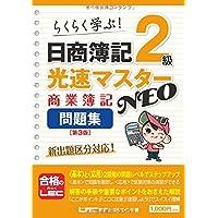 日商簿記2級光速マスターNEO 商業簿記 問題集 第3版 (光速マスターシリーズ)