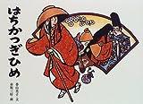 はちかつぎひめ (日本の民話えほん)