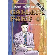 ギャラリーフェイク(1)【おまけマンガ付き!期間限定 無料お試し版】 (ビッグコミックス)