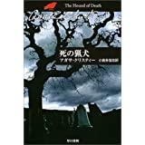 死の猟犬 (ハヤカワ文庫―クリスティー文庫)