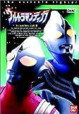 ウルトラマンティガ Vol.8 [DVD]