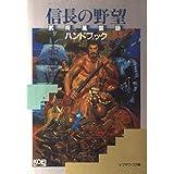 信長の野望・武将風雲録ハンドブック (シブサワ・コウ シリーズ)