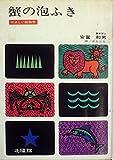 蟹の泡ふき―やさしい動物学 (1968年)
