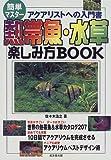 簡単マスター 熱帯魚・水草楽しみ方BOOK―アクアリストへの入門書