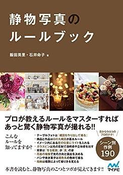 [飯田 英里, 石井 命子]の静物写真のルールブック