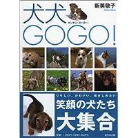犬犬GOGO!