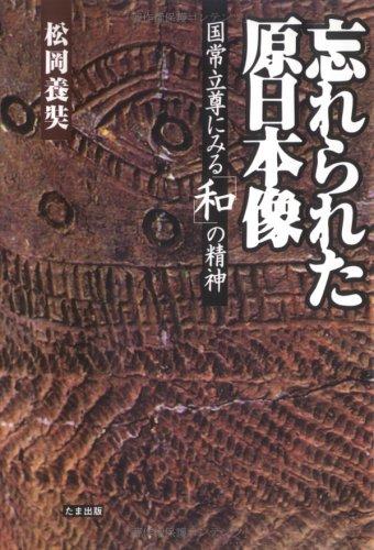 忘れられた原日本像―国常立尊にみる「和」の精神