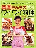 e mook『奥薗さんちのワイワイ料理』 (e‐mook)