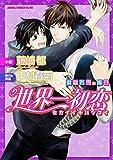 世界一初恋 〜羽鳥芳雪の場合〜 (あすかコミックスCL-DX)