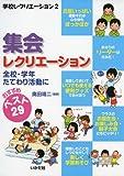 集会レクリエーション―全校・学年たてわり活動に (学校レクリエーション)