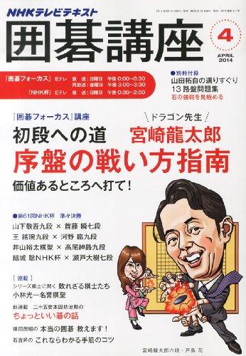 NHK 囲碁講座 2014年 04月号 [雑誌]