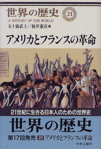 世界の歴史 (21) アメリカとフランスの革命の詳細を見る