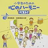 小学生のための心のハーモニー ベスト!全10巻(3)音楽集会・音楽朝会の歌