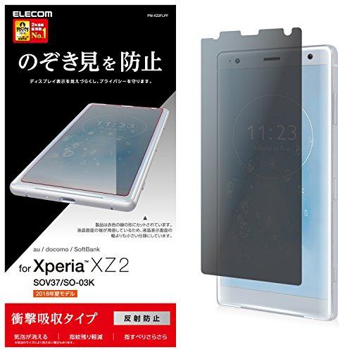 エレコム Xperia XZ2 フィルム SO-03K/SOV37 のぞき見防止 衝撃吸収タイプ 指紋防止 反射防止 PM-XZ2FLPF