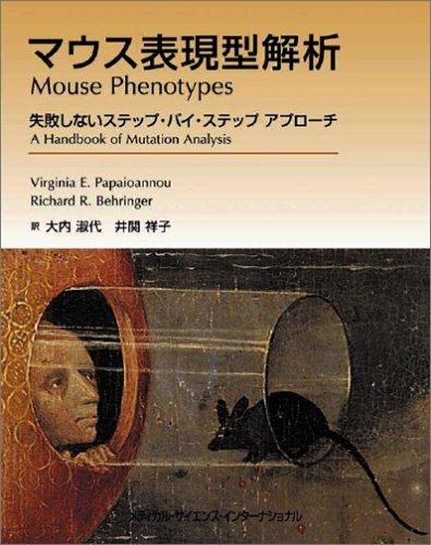 マウス表現型解析―失敗しないステップ・バイ・ステップアプローチ