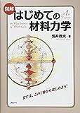 図解 はじめての材料力学 (KS理工学専門書)