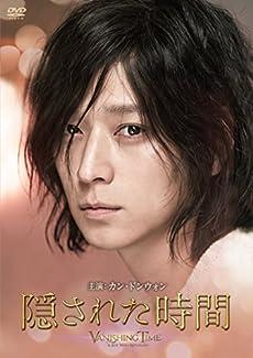隠された時間 [DVD]
