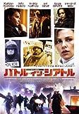 バトル・イン・シアトル[DVD]