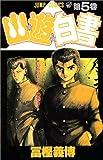幽★遊★白書 5 (ジャンプコミックス)