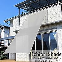 日よけ シェード おしゃれ 上質 ichiori shade 遮光 4m ロングタイプ アッシュベージュ 約190x400cm 取付用ロープ付き