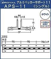 アルミペッカーサポート 棚柱 【 ロイヤル 】ホワイトAPS-11-1820サイズ1820mm【出11+6.5】シングルタイプ