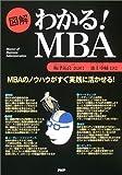 図解 わかる!MBA―MBAのノウハウがすぐ実践で活かせる!