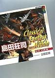 Classical Fantasy Within 第三話 火を噴く龍 (講談社BOX)