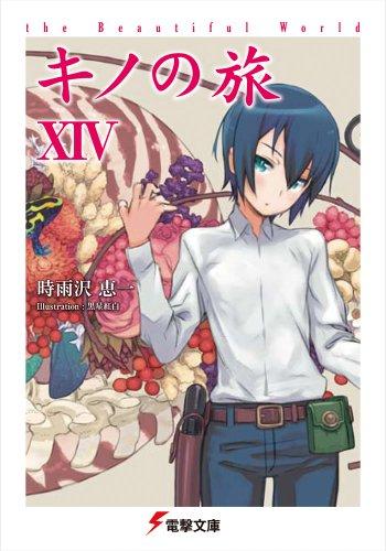 キノの旅XIV the Beautiful World (電撃文庫 し 8-33)
