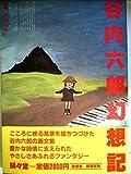 谷内六郎幻想記 (1981年)