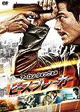 ピースブレーカー [DVD]
