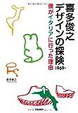 喜多俊之デザインの探険1969ー―僕がイタリアに行った理由