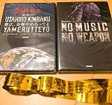 ゴールデンボンバー 「歌広、金爆やめるってよ」 初回限定版 DVD 2枚 + 金テープ