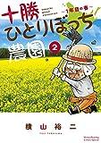 十勝ひとりぼっち農園: 1年目の春 (2) (少年サンデーコミックススペシャル)
