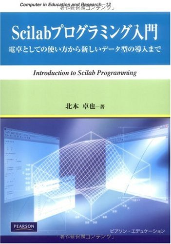 [画像:Scilab プログラミング入門 (Computer in Education and Research)]