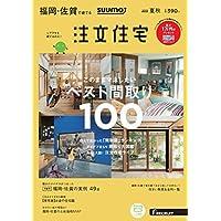 SUUMO注文住宅 福岡・佐賀で建てる 2018年夏秋号