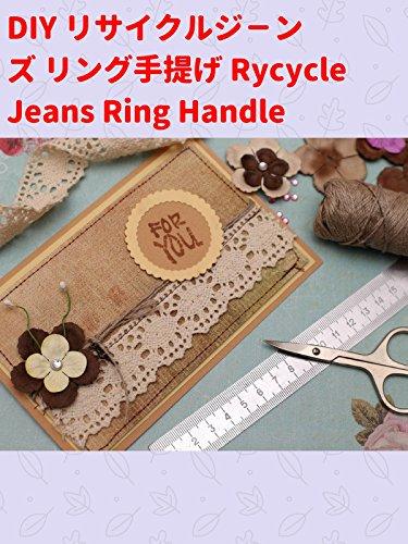 ビデオクリップ: DIY リサイクルジ-ンズ リング手提げ Rycycle Jeans Ring Handle
