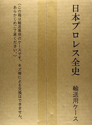 日本プロレス全史―1854年‐2013年の闘いの記録 -