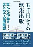 五千円からの歌集出版: 詠んだ作品をまとめて全国販売 (MyISBN - デザインエッグ社)