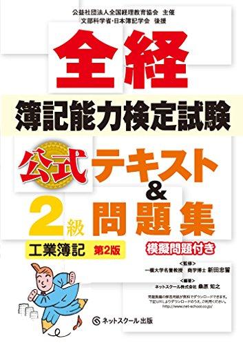 全経簿記能力検定試験 公式テキスト&問題集2級工業簿記【第2版】