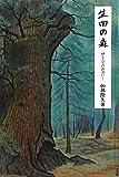 生田の森―神と人との出会い