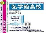 弘学館高校【佐賀県】 開運模試A1~10(セット1割引)