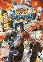 「戦国BASARA」シリーズオフィシャルアンソロジーコミック 激闘!学園BASARA (アクションコミックス)